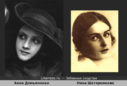 Нина Шатерникова и Анна Демьяненко