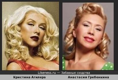 В одном образе? Кристина Агилера и Анастасия Гребенкина
