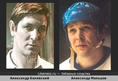 Александр Белявский и Александр Мальцев похожи не только именами