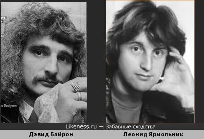 Дэвид Байрон и Леонид Ярмольник