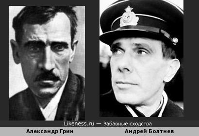 Александр Грин и Андрей Болтнев