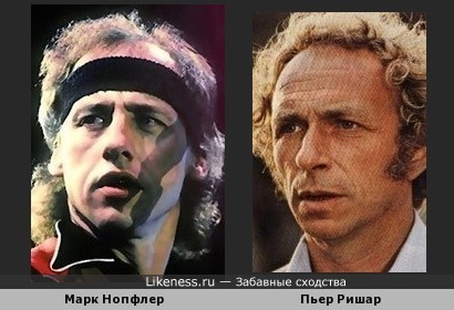Марк Нопфлер и Пьер Ришар похожи