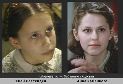 Сианн Паттенден и Анна Каменкова