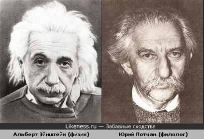 Вопрос: косил ли Лотман под Эйнштейна?
