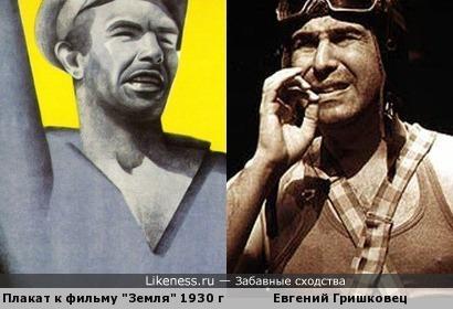 Евгений Гришковец на плакате 1930 года