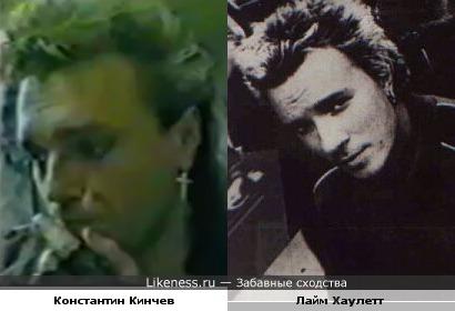 Константин Кинчев похож на Лайма Хаулетта