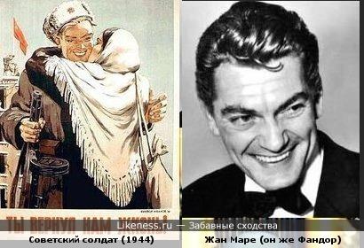 Советский солдат с плаката похож на французского актёра Жана Маре