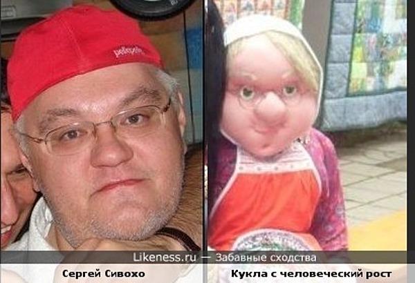 Сергей Сивохо похож на куклу