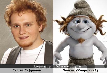 Сергей Сафронов похож на смурфика