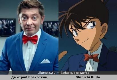 Дмитрий Брекоткин похож на Синъити Кудо