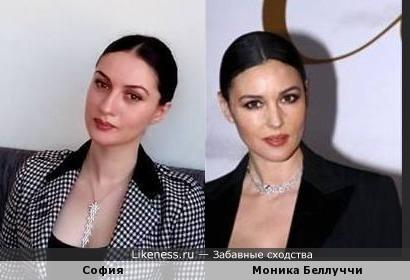 София и Моника Беллуччи