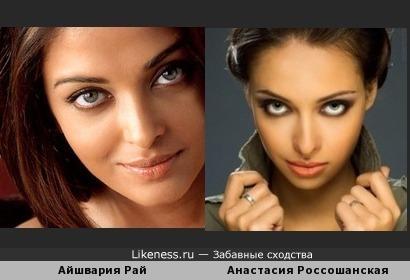 """Айшвария похожа на участницу проекта """"Хочу в Виагру"""""""