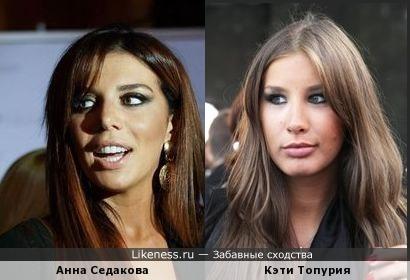 Анна Седакова похожа на Кэти