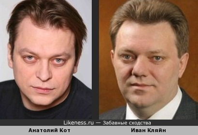 Мэр Томска Иван Кляйн и актер Анатолий Кот похожи