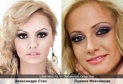 Александра Стан похожа на Полину Максимову
