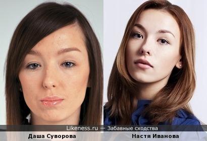 Даша Суворова похожа на Актрису Настю Иванову