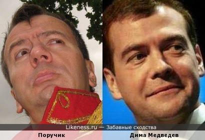 Поручик похож на Медведева Мечты сбываются