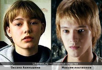 Актер из Книги мастеров похож на актрису Оксану Акиньшину или наоборот