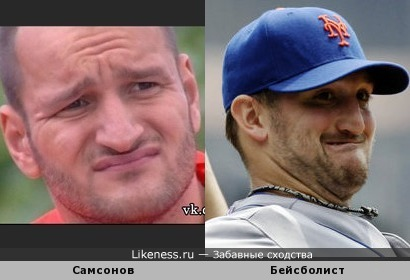 Самсонов и бейсболист