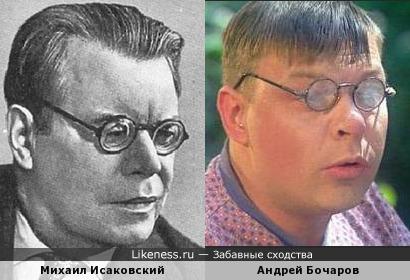 исаковский похож на Бочарика
