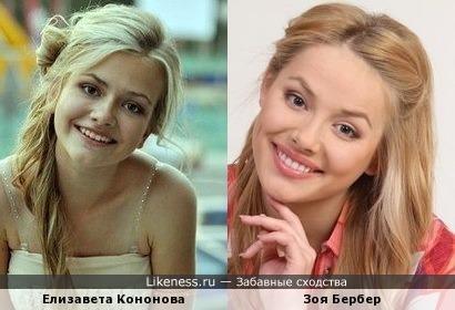 Актрисы похожи