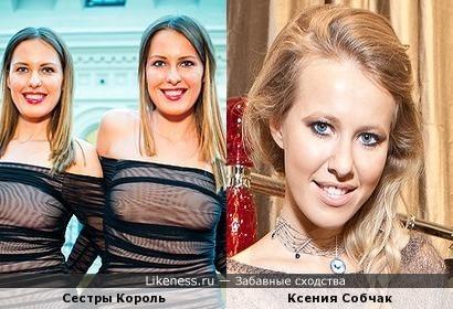 Сестры Король и Ксения Собчак