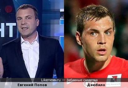 Попов и Дзюба