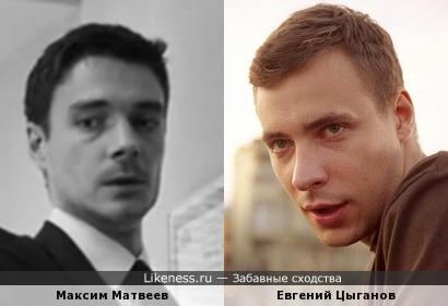 Матвеев и Цыганов