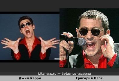 Джим Керри и Григорий лепс