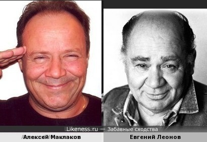 Маклаков и Леонов