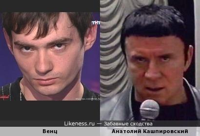 Венгржановский и Кашпировский