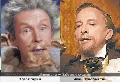 Эраст Гарин и охлобыстин в образе ди каприо