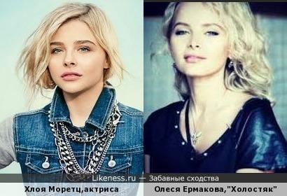 Хлоя Моретц похожа на Олесю Ермакову