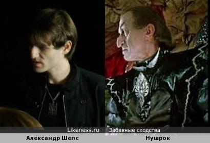 Александр Шепс Похож на Нушрока(королевство кривых зеркал)