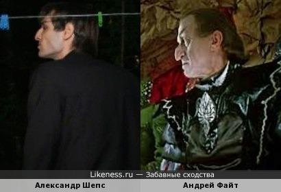 Александр Шепс и Андрей Файт похожи