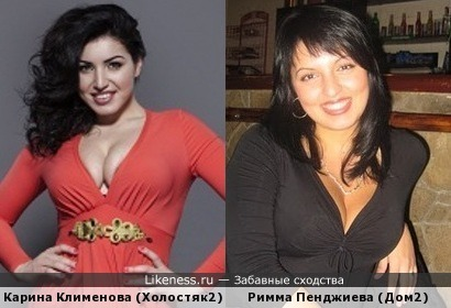 Карина Клименова и Римма Пенджиева похожи