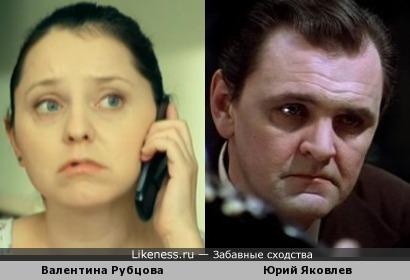 Валентина Рубцова похожа на Юрия Яковлева