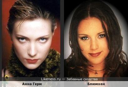 Анна Герм и Блюмхен похожи
