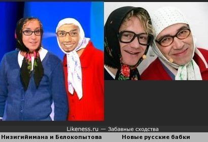 Эрик Низигийимана и Ольга Белокопытова похожи на Новых русских бабок