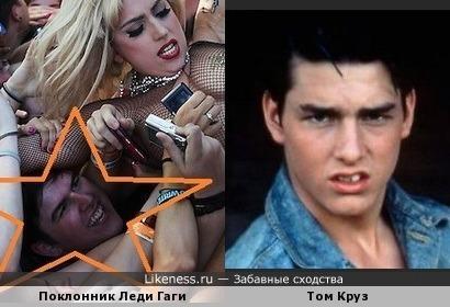 Фанат Леди Гаги похож на молодого Тома Круза