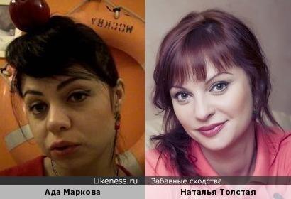 Наталья Толстая и Ада Маркова похожи