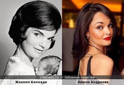 Амина Андреева похожа на Жаклин Кеннеди