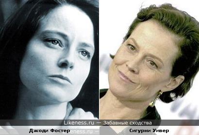 Джоди Фостер похожа на Сигурни Уивер