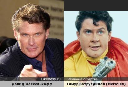 Дэвид Хассельхофф Тимур Батрутдинов МегаЧел