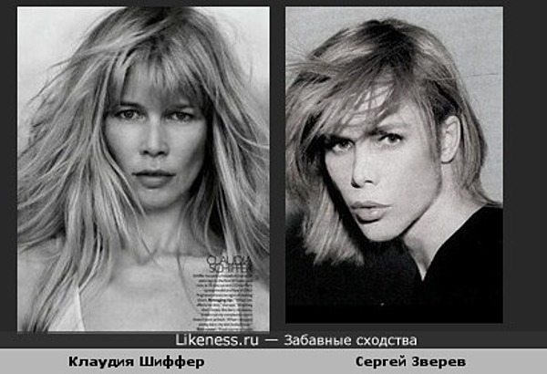 Сергей Зверев похож на Клаудию Шиффер