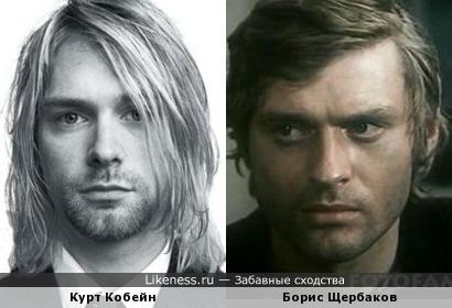 Курт Кобейн и Борис Щербаков (К/ф И снова Анискин)