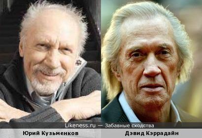 Юрий Кузьменков и Дэвид Кэррадайн