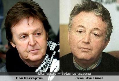 Пол Маккартни и Леон Измайлов