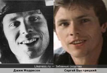Джим Моррисон и Сергей Быстриций