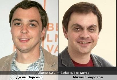 Джим Парсонс и Михаил Морозов